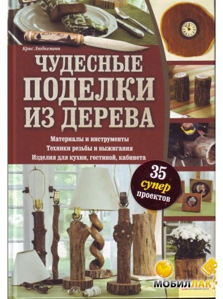 Noname Чудесные поделки из дерева MobilLuck.com.ua 45.000