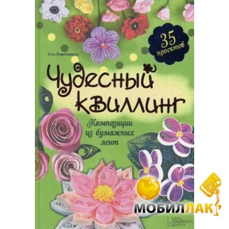 Noname Чудесный квиллинг. Композиции из бумажных лент MobilLuck.com.ua 35.000