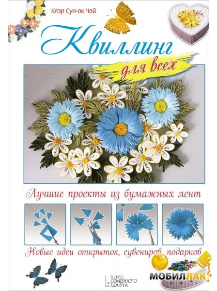 Noname Квиллинг для всех. Лучшие проекты из бумажных лент MobilLuck.com.ua 39.000