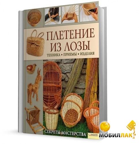 Плетение с лозы книги
