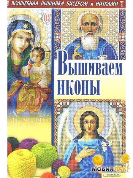 Noname Вышиваем иконы MobilLuck.com.ua 37.000
