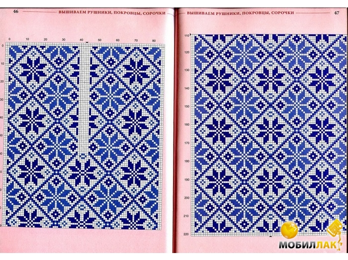 Книга Вышиваем рушники