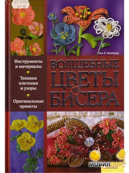Рукоделие и досуг Noname Волшебные цветы из бисера.