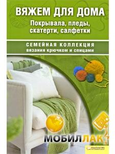 Noname Вяжем для дома. Покрывала, пледы, скатерти, салфетки MobilLuck.com.ua 32.000