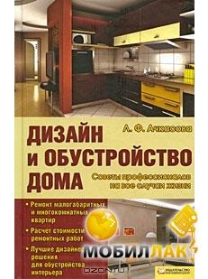 Noname Дизайн и обустройство дома. Советы профессионалов на все случаи жизни MobilLuck.com.ua 32.000