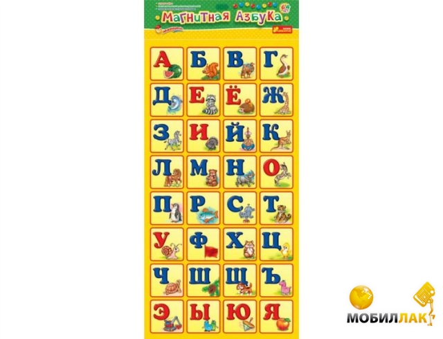 Ranok Creative Карточки на магнитах Магнитная азбука русская (15133007Р,4203) Ranok Creative