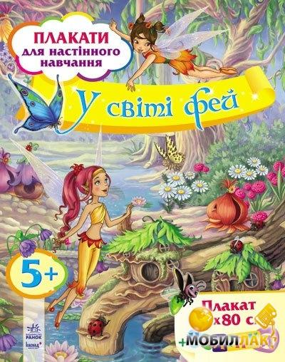 Ranok Creative Плакат У світі фей, укр. (С170004) Ranok Creative