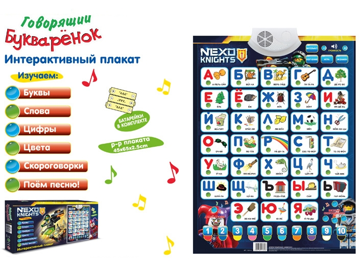 Play Smart Букваренок Nехо Knights (7289-A) Play Smart