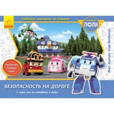 Robocar Poli Л601003Р Robocar Poli