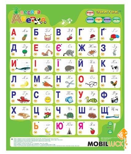 Знаток Говорящая азбука Весела абетка (REW-K008) Знаток
