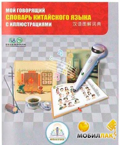 Знаток Книга для говорящей ручки Китайско - русский словарь (REW-K047) Знаток