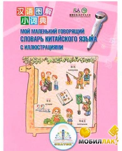 Знаток Книга для говорящей ручки Первый китайско-русский словарь (REW-K048) Знаток