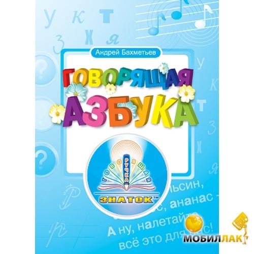 Знаток Книга для говорящей ручки (ІІ поколения, без чипа) Русская азбука (REW-K034) Знаток