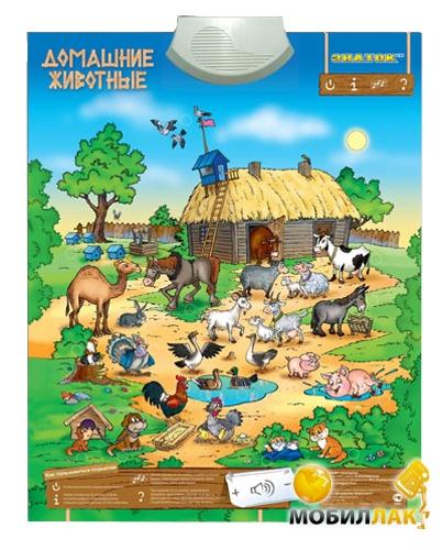 Знаток Звуковой плакат Домашние животные (REW-K042) Знаток