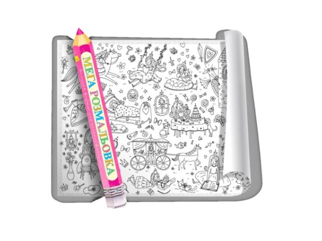 Мега Раскраска Мега раскраска Маленькая принцесса (30436) Мега Раскраска