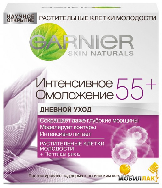 GARNIER Дневной крем для лица Интенсивное омоложение 55+ 50 мл