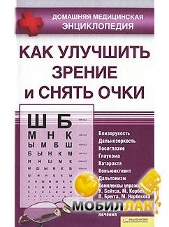 Noname Как улучшить зрение и снять очки MobilLuck.com.ua 34.000