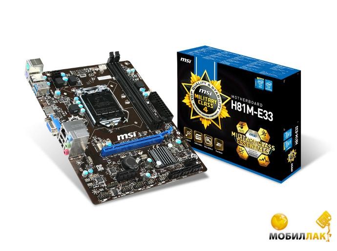 MSI H81M-E33 (s1150, Intel H81, PCI-E 2.0x16) MSI