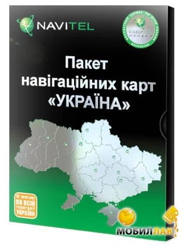 navitel Navitel 8.5 Украина GHDi/i6/i5/x5/iS (3137)