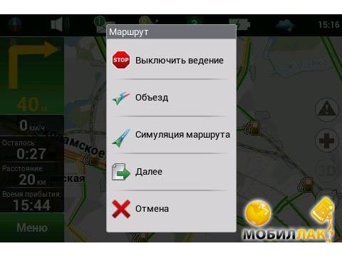 Скачать Полную Версию Навител 5.1 Для Андроид
