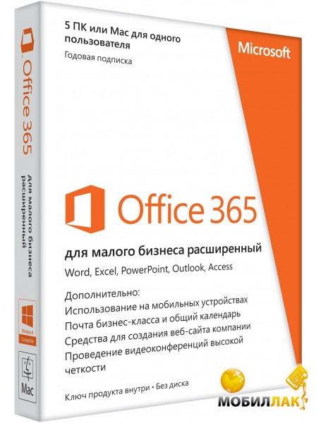 Microsoft Office 365 Small Bus Prem 32/64 Ukrainian Sub 1YR Ukraine Only Medialess BOX (6SR-00140) MobilLuck.com.ua 2478.000