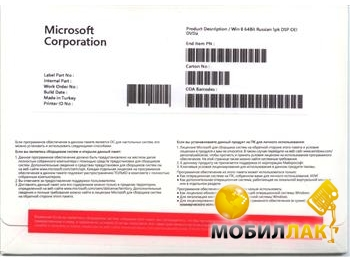 Microsoft Get Genuine Kit Windows 8.1 32-bit Russian 1 License 1pk OEM DVD (44R-00204) MobilLuck.com.ua 1988.000