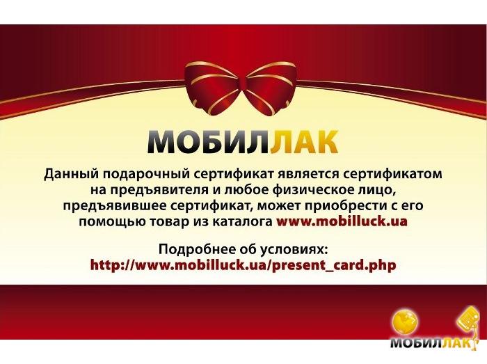 Mobilluck Подарочный сертификат 200грн MobilLuck.com.ua 200.000