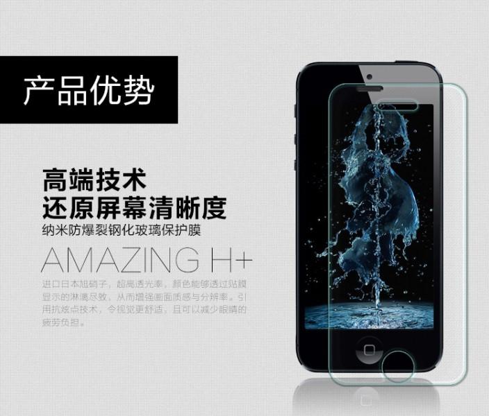 Защитное стекло Nillkin Anti-Explosion Glass (H) для Apple iPhone 5/5S +пленка на заднюю панель