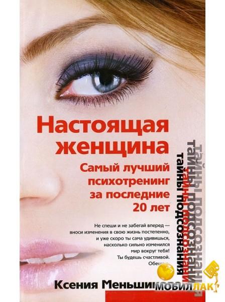 Читать книгу Настоящая женщина. Самый лучший психотренинг для женщин за по