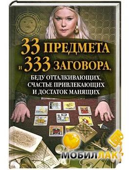 Noname 33 предмета и 333 заговора, беду отталкивающих, счастье привлекающих и достаток манящих MobilLuck.com.ua 33.000