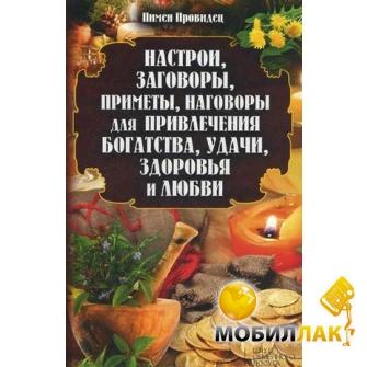 Noname Настрои, заговоры, приметы, наговоры для привлечения богатства, удачи, здоровья и любви MobilLuck.com.ua 22.000