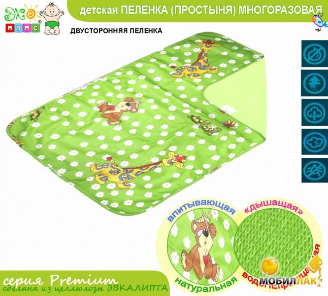 Эко-Пупс Многоразовая пеленка Premium (бязь), 50x70 см желтый Эко-Пупс