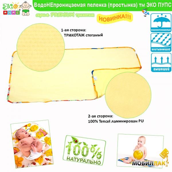 Эко-Пупс Многоразовая пеленка Premium (трикотаж) 50x70 см зеленый Эко-Пупс