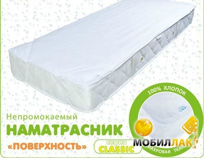 Эко-Пупс непромокайка Classic 60х120 белый (кнам-12060_б) Эко-Пупс