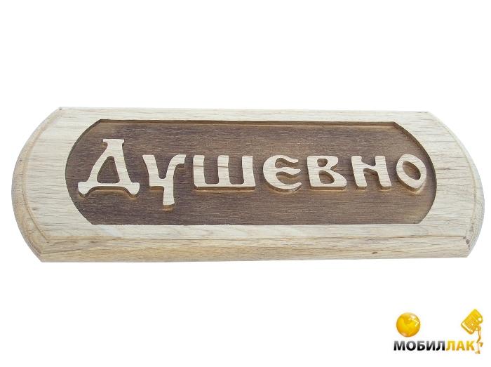 Sauna pro Табличка резная SP Душевно MobilLuck.com.ua 90.000