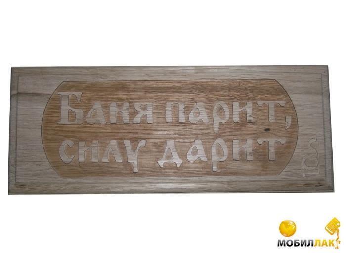 Sauna pro Табличка резная с пословицей SP Баня парит - силу дарит MobilLuck.com.ua 90.000