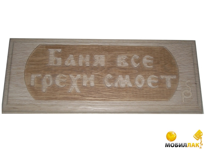 Sauna pro Табличка резная с пословицей SP Баня все грехи смоет MobilLuck.com.ua 90.000