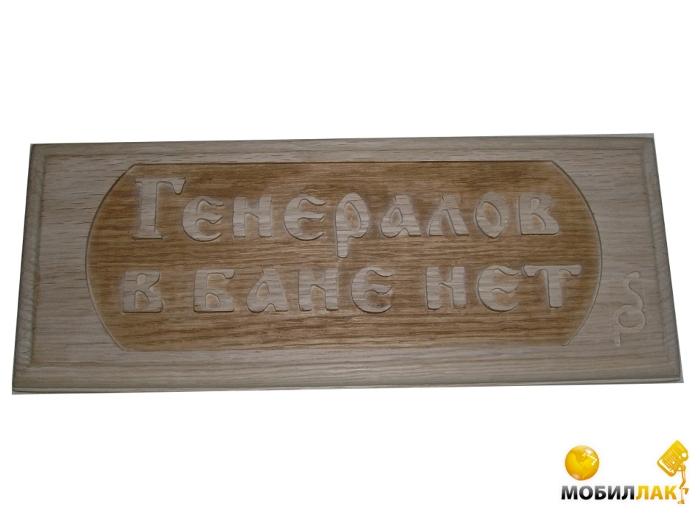 Sauna pro Табличка резная с пословицей SP Генералов в бане нет MobilLuck.com.ua 90.000