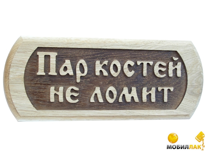 Sauna pro Табличка резная с пословицей SP Пар костей не ломит MobilLuck.com.ua 90.000