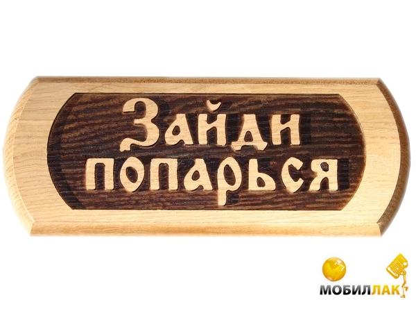 Sauna pro Табличка резная SP Зайди попарься MobilLuck.com.ua 90.000