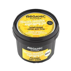 Organic Shop Нахальная кукуруза 100 мл (4680007214653) Organic Shop