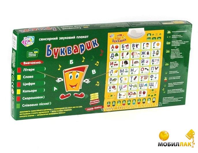 Joy Toy 7031 Говорящая азбука укр. Joy Toy