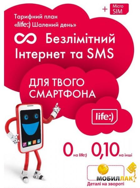 Life Шалений День MobilLuck.com.ua 17.000