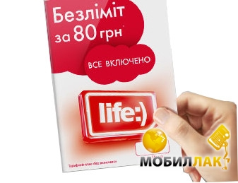 Life Все включено MobilLuck.com.ua 17.000
