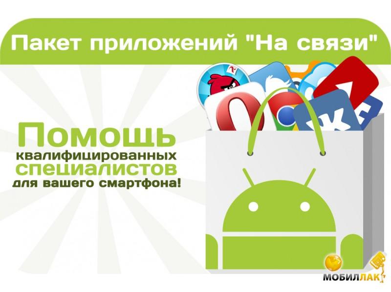 Mobilluck Пакет приложений На Cвязи MobilLuck.com.ua 199.000