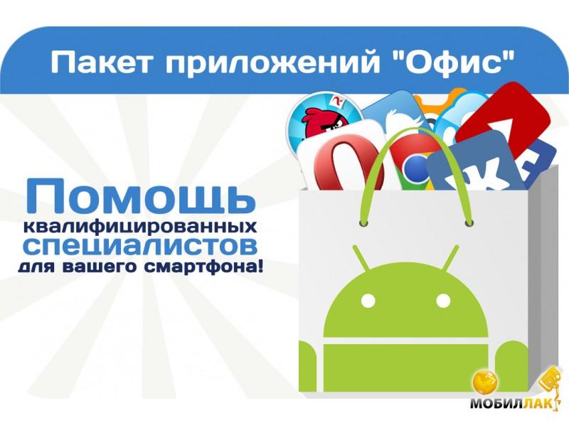 Mobilluck Пакет приложений Офис MobilLuck.com.ua 299.000