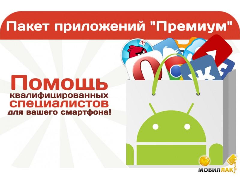 Mobilluck Пакет приложений Премиум MobilLuck.com.ua 349.000