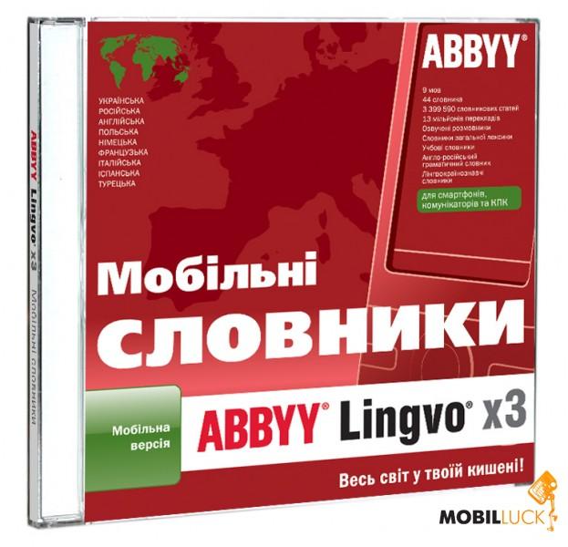 Dump.Ru - ABBYY Lingvo x3 Mobile /b+ ключ crack key serial.exe.