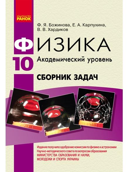 Гдз по физике 10 класс сборник задач божинова карпухина хардиков
