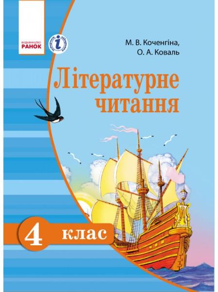 учебник украинского языка 4 класс